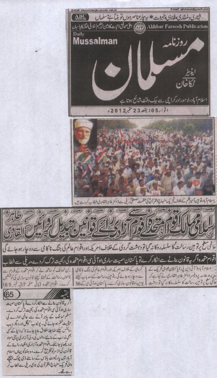 Mustafavi Student Movement Print Media Coverage Daily Muslman
