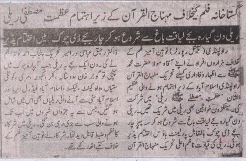 Minhaj-ul-Quran  Print Media CoverageNews Mart