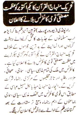 Minhaj-ul-Quran  Print Media CoverageDaily Khyber