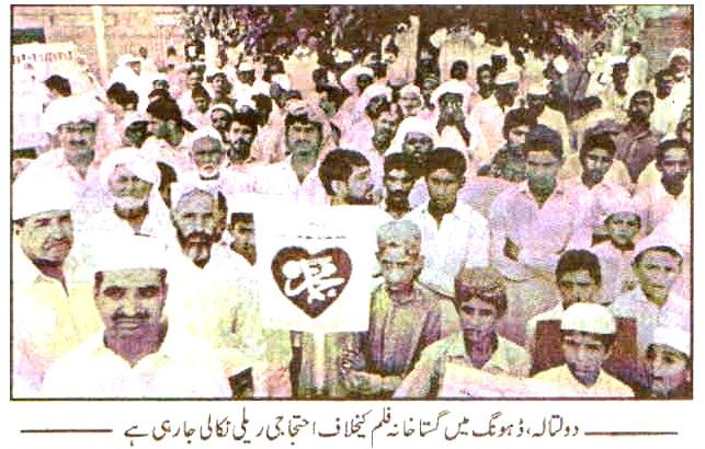 Minhaj-ul-Quran  Print Media CoverageDaily Dehat