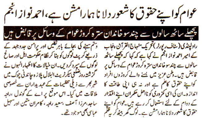 Mustafavi Student Movement Print Media Coverage Daily Sarkar