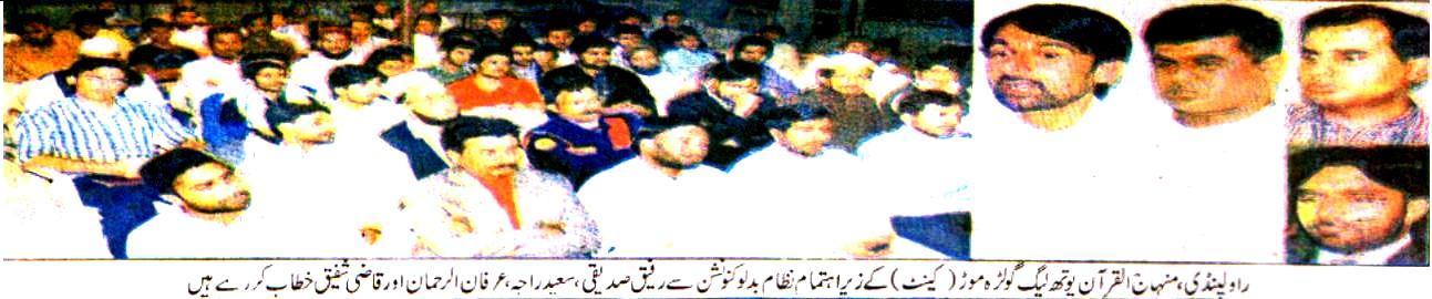 Mustafavi Student Movement Print Media Coverage Daily Lashkar Back Page