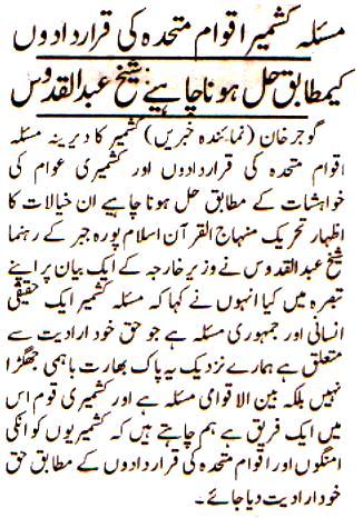 Minhaj-ul-Quran  Print Media CoverageDaily Kharain