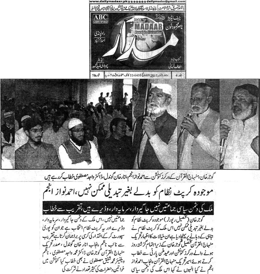 Minhaj-ul-Quran  Print Media CoverageDaily Madaar
