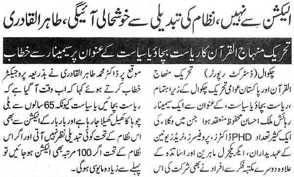Minhaj-ul-Quran  Print Media CoverageDaily Nai Baat (Chakwal)