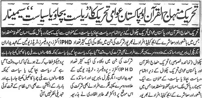 Minhaj-ul-Quran  Print Media CoverageDaily Ninshandahi (Chakwal)
