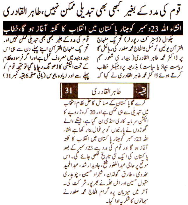 Minhaj-ul-Quran  Print Media CoverageDailu Universal