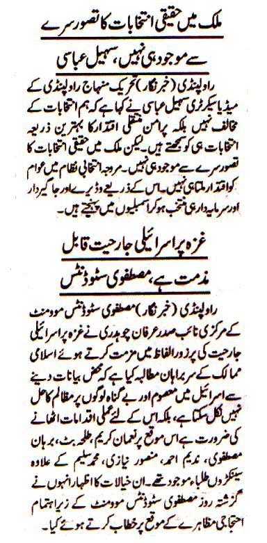 تحریک منہاج القرآن Minhaj-ul-Quran  Print Media Coverage پرنٹ میڈیا کوریج Daily Sahafat