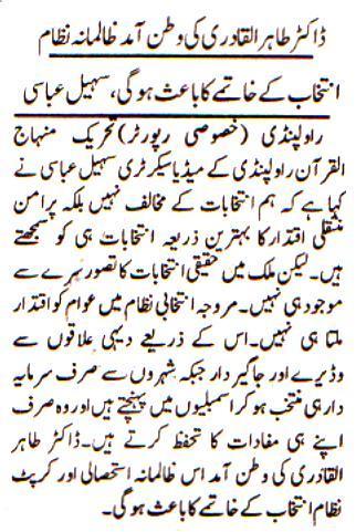 Mustafavi Student Movement Print Media Coverage Daily News Mart