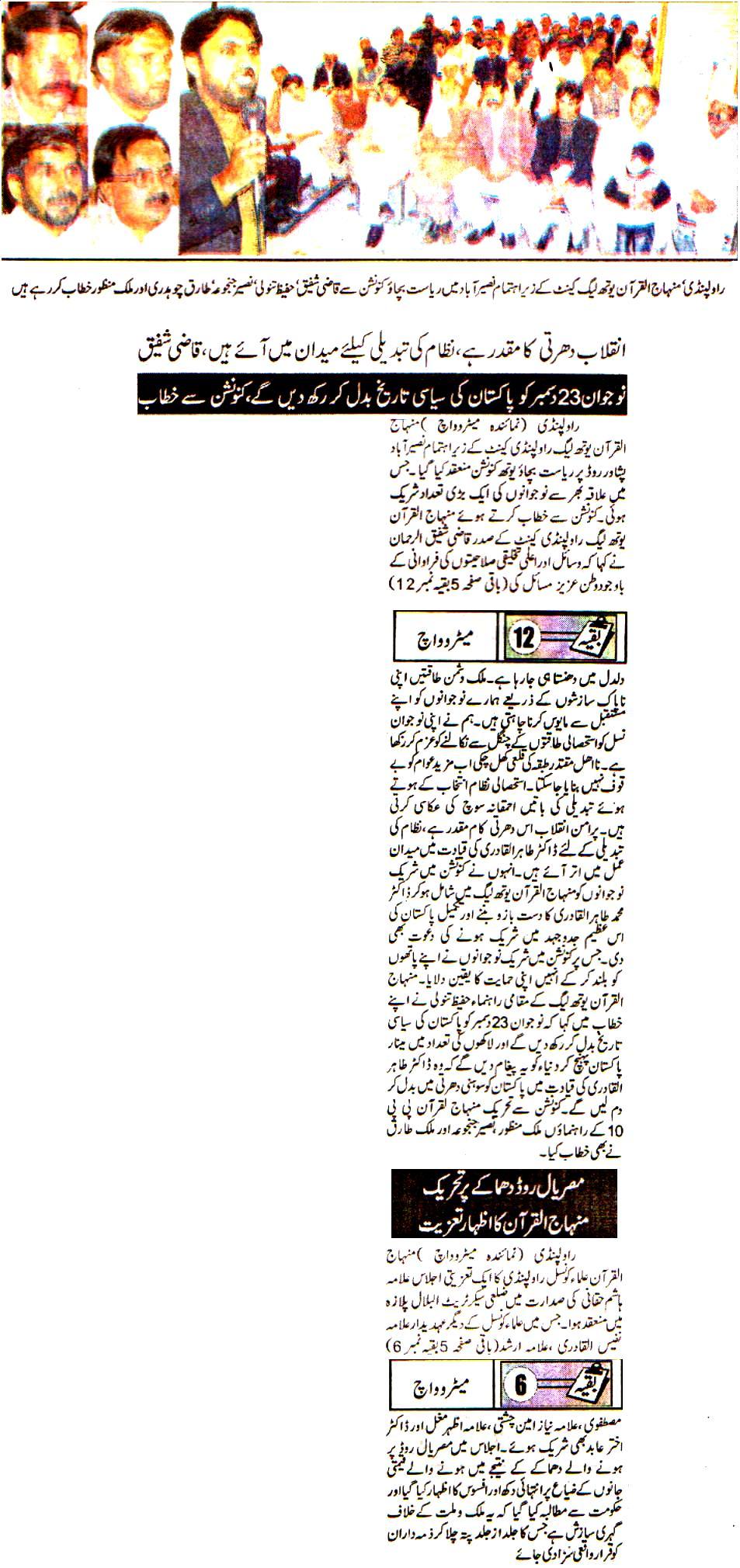 Minhaj-ul-Quran  Print Media CoverageDaily Metro Watch