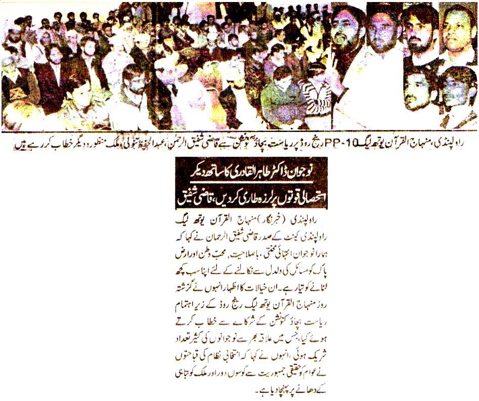 Minhaj-ul-Quran  Print Media CoverageDaily Azkar