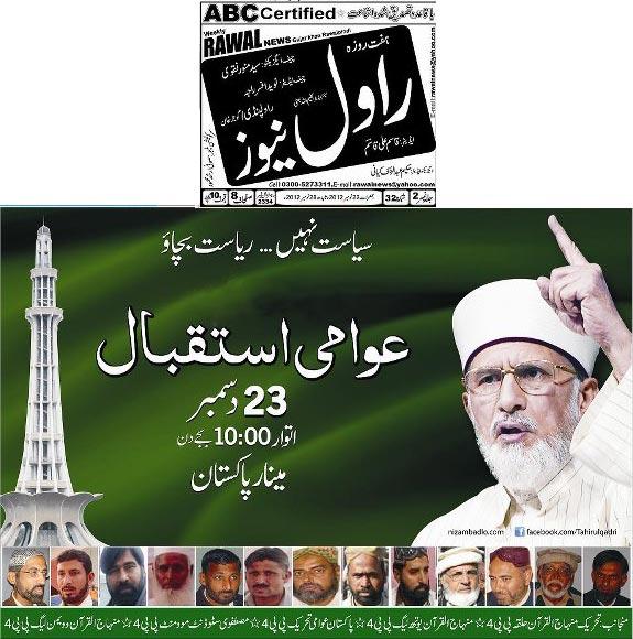 Minhaj-ul-Quran  Print Media CoverageWeekly Rawal News