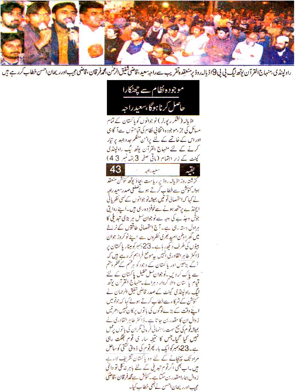 Minhaj-ul-Quran  Print Media CoverageDaily Lashkar