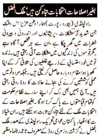 Minhaj-ul-Quran  Print Media CoverageDaily Al Akhbar