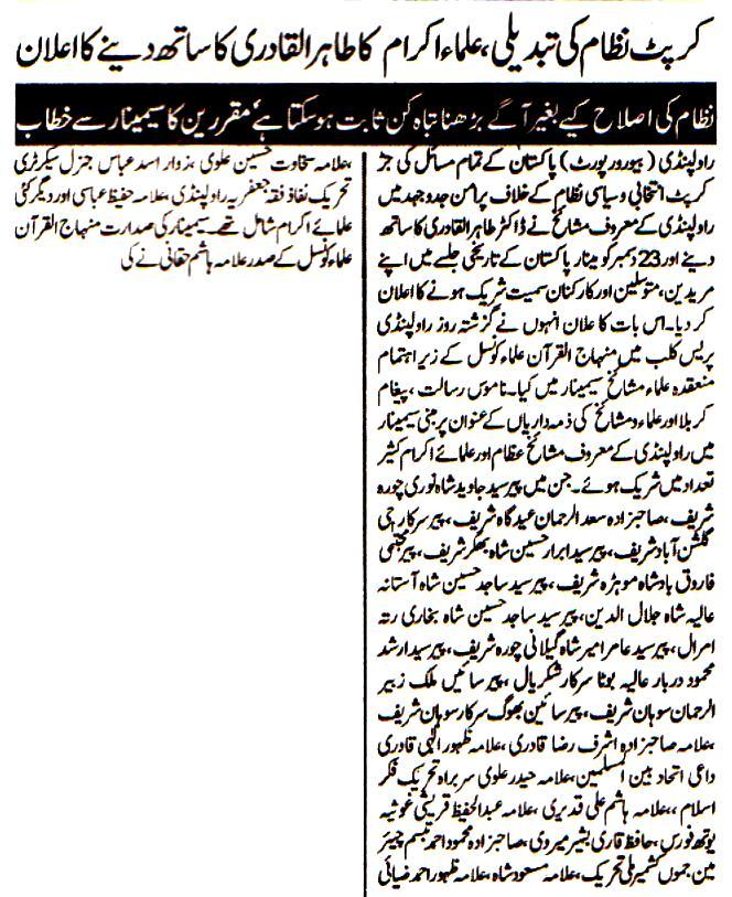 Print Media Coverage Daily Kainat