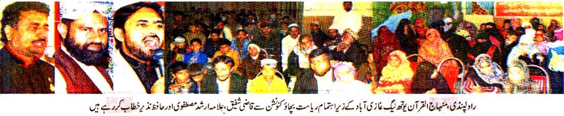 Mustafavi Student Movement Print Media Coverage Daily Lashkar