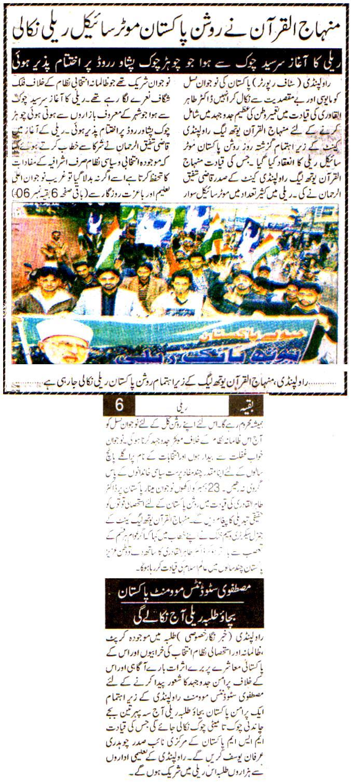 Mustafavi Student Movement Print Media Coverage Daily Asas