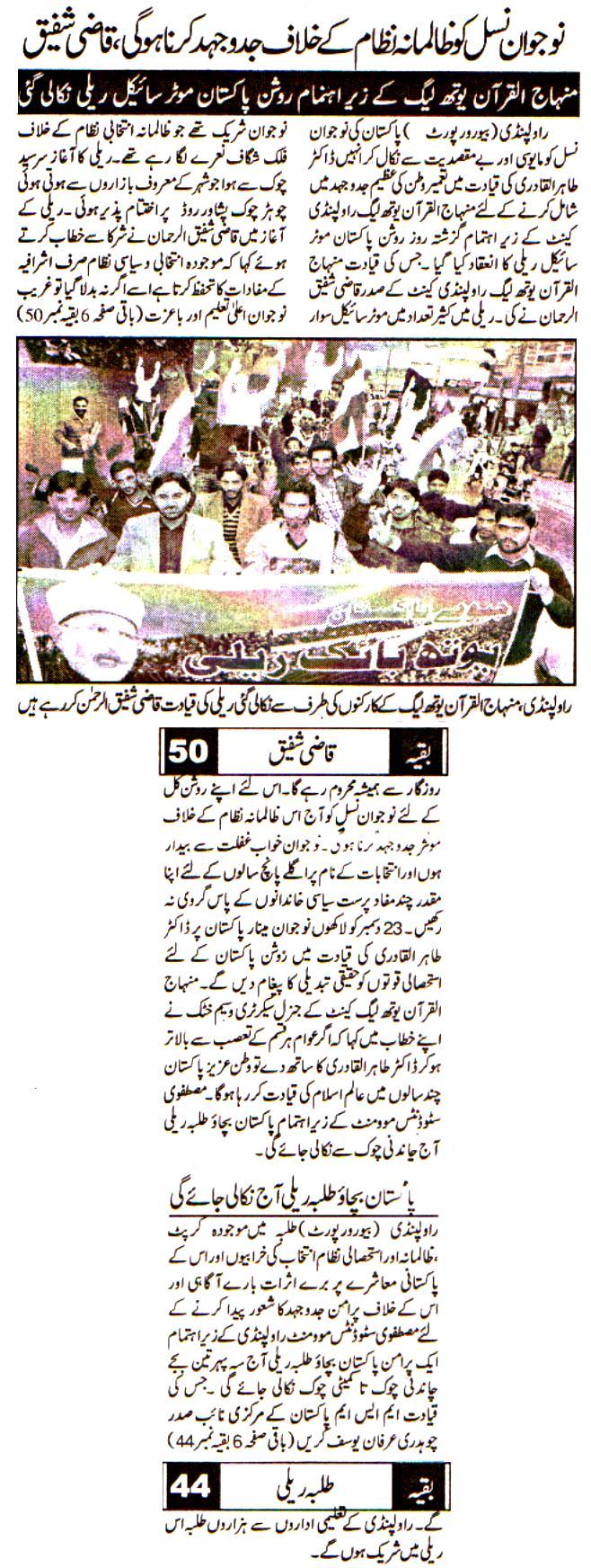 Mustafavi Student Movement Print Media Coverage Daily Dehat