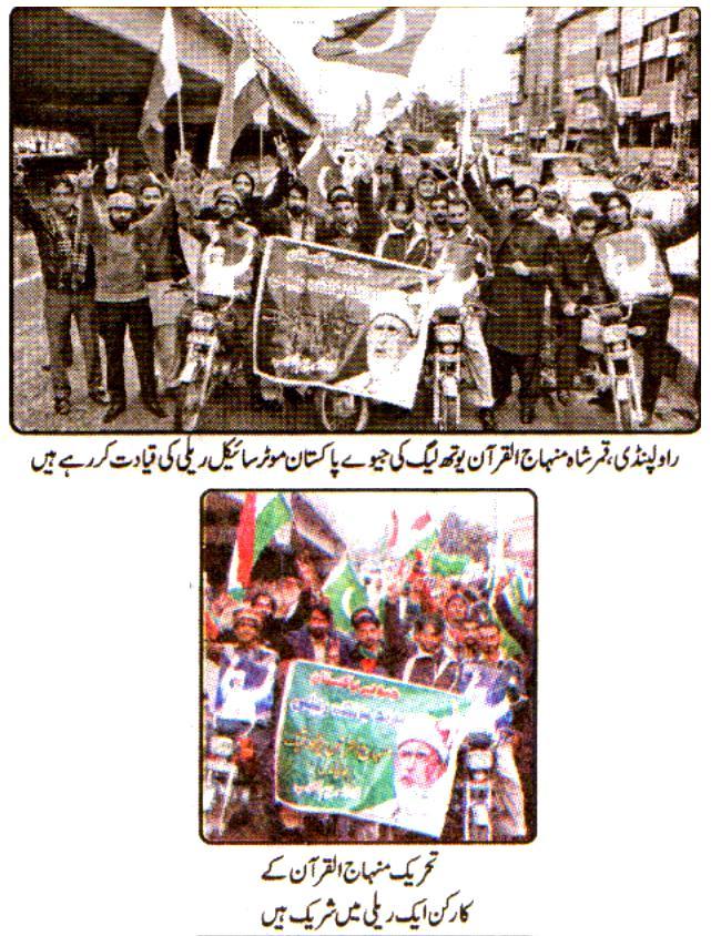 تحریک منہاج القرآن Minhaj-ul-Quran  Print Media Coverage پرنٹ میڈیا کوریج Daily Khyber