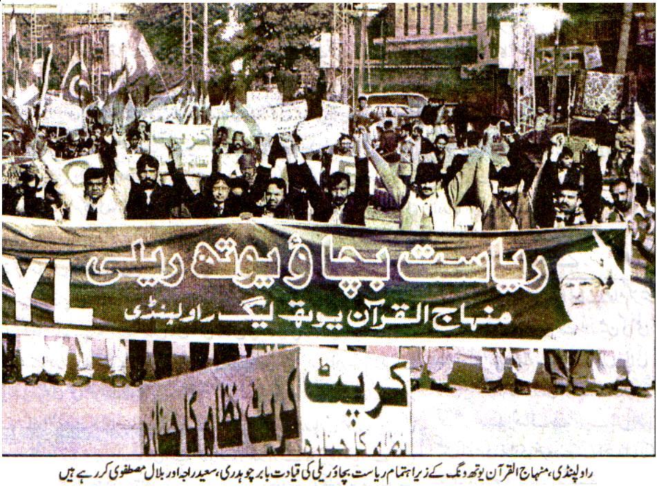 Minhaj-ul-Quran  Print Media CoverageDaily K-2