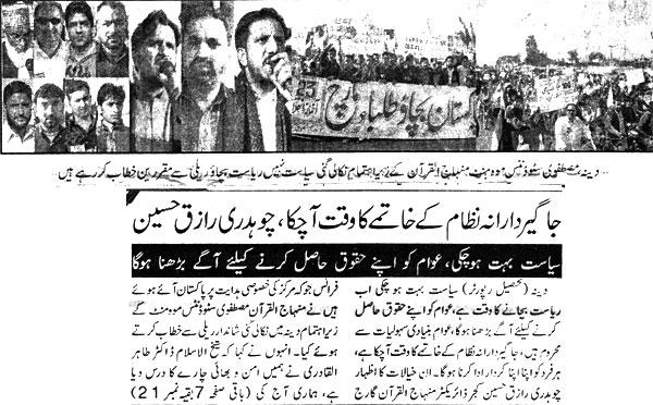 Minhaj-ul-Quran  Print Media Coveragedaily Isas