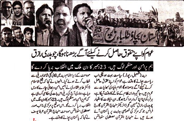 Minhaj-ul-Quran  Print Media CoverageDaily Khaibar