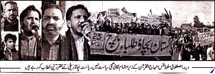 Minhaj-ul-Quran  Print Media CoverageDaily Samaa