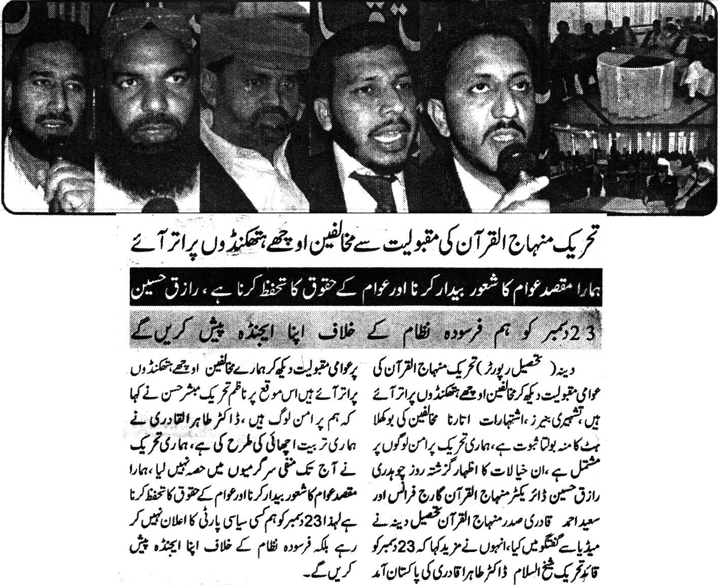 Mustafavi Student Movement Print Media Coverage Daily Khaiber