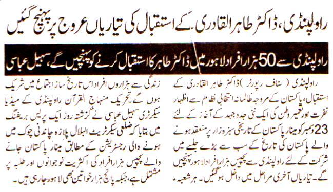 Mustafavi Student Movement Print Media Coverage Daily Voice Of Pakistan