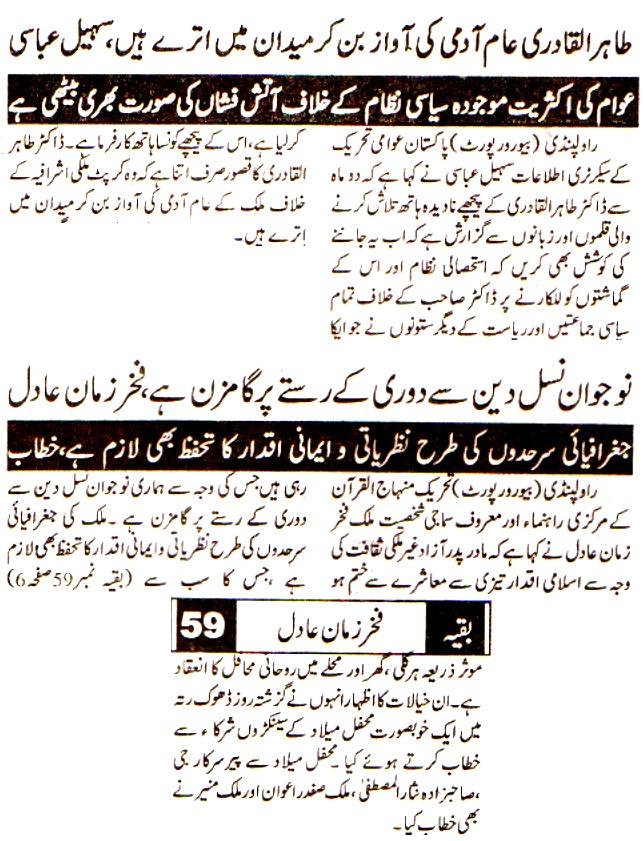 Pakistan Awami Tehreek  Print Media Coverage DAILY DEHAT