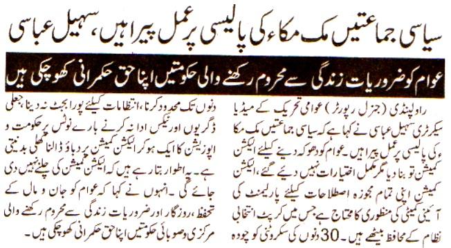 Pakistan Awami Tehreek  Print Media Coverage DAILY VOICE OF PAKISTAN