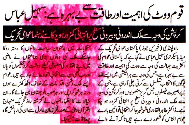 Pakistan Awami Tehreek  Print Media Coverage DAILY KHABRAIN