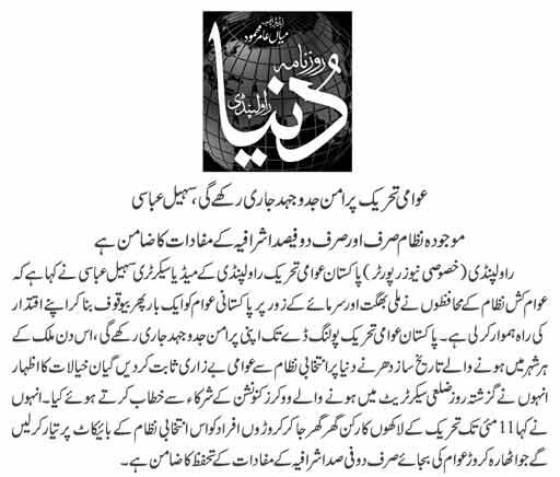 Minhaj-ul-Quran  Print Media CoverageDAILY DUNIYA