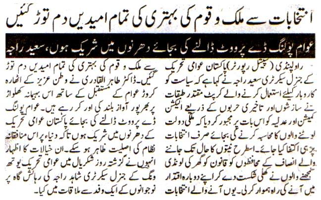 Minhaj-ul-Quran  Print Media CoverageDAILY PAKSIATN
