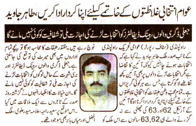 Minhaj-ul-Quran  Print Media CoverageDAILY VOP