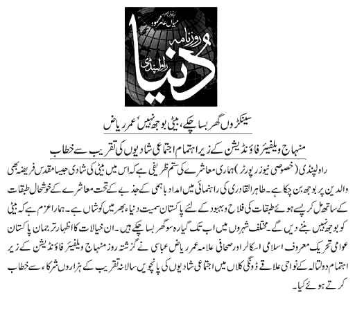 Pakistan Awami Tehreek  Print Media Coverage DAILY DUNIYA