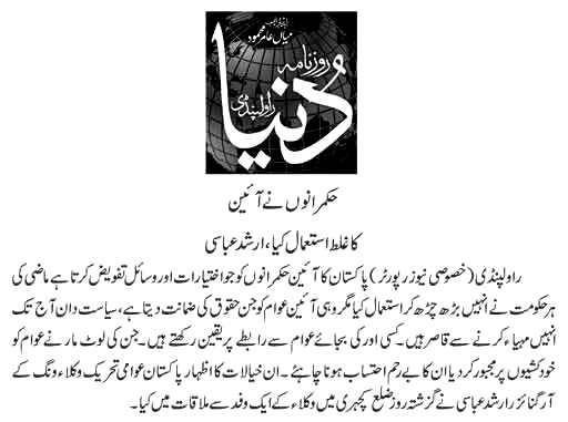 تحریک منہاج القرآن Minhaj-ul-Quran  Print Media Coverage پرنٹ میڈیا کوریج DAILY DUNIYA