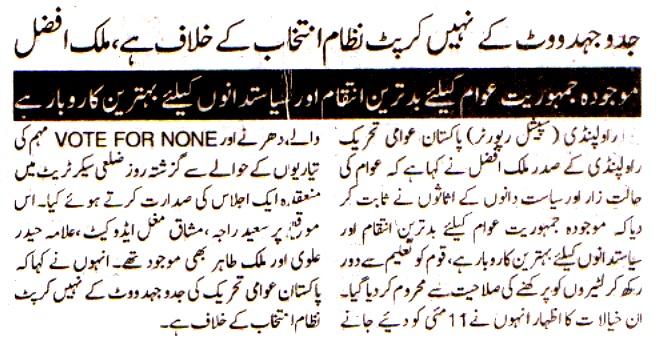 Minhaj-ul-Quran  Print Media CoverageDAILY PAKISTAN ISLAMABAD