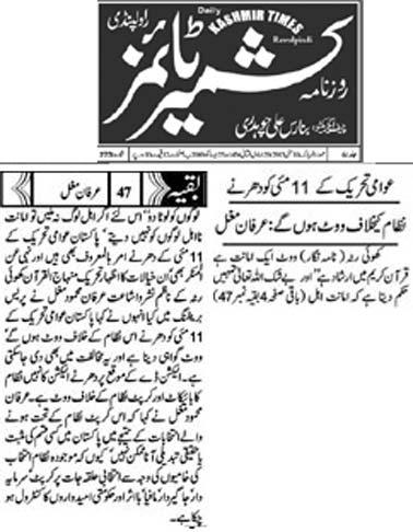 Minhaj-ul-Quran  Print Media CoverageDaily Kashmir Times