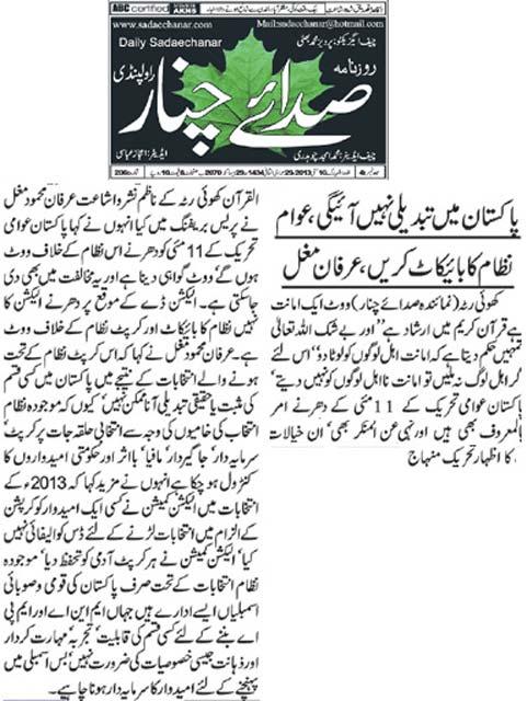 Minhaj-ul-Quran  Print Media CoverageDaily Sada e Chanar