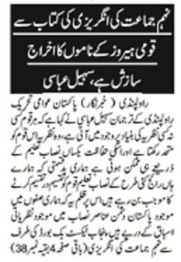 Pakistan Awami Tehreek  Print Media Coverage DAILY JINNAH