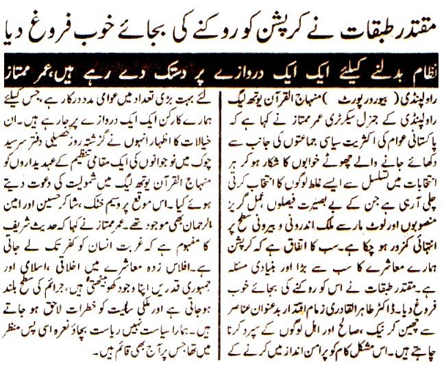 Pakistan Awami Tehreek  Print Media Coverage DAILY KAINAT
