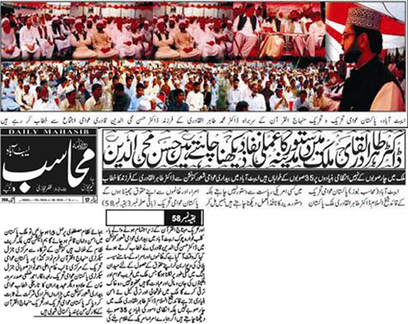 Mustafavi Student Movement Print Media Coverage Daily Mahasib Abbottabad