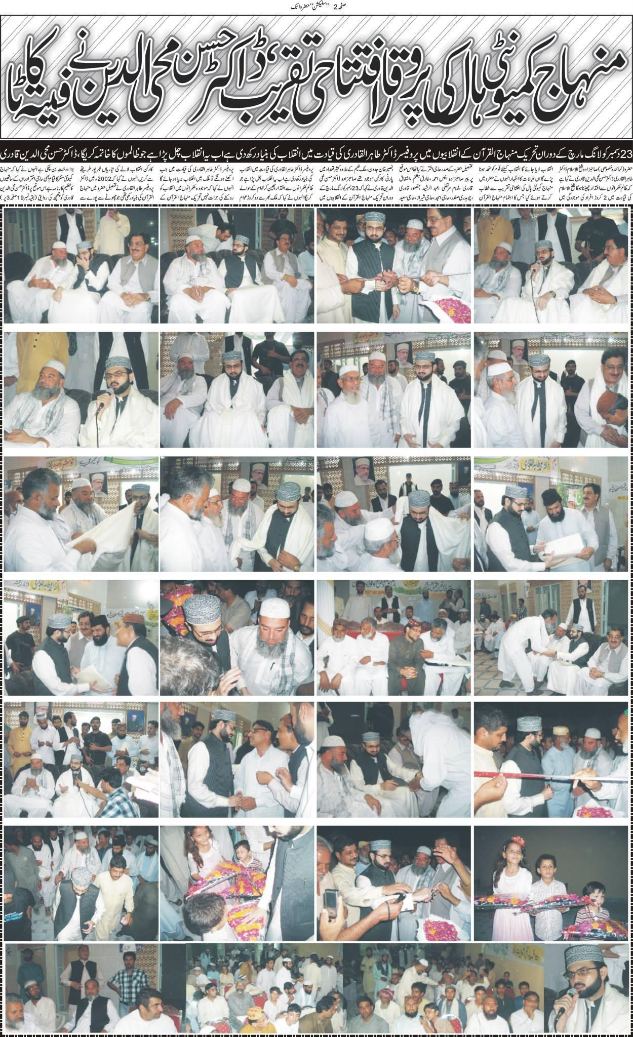 Mustafavi Student Movement Print Media Coverage Selection - Hazro Attock