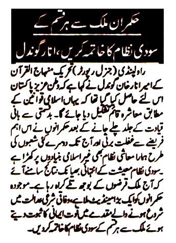 Pakistan Awami Tehreek  Print Media Coverage DAILY PAKISTAN NIAZI GROUP