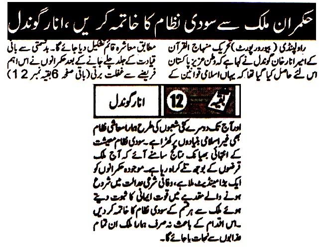 Pakistan Awami Tehreek  Print Media Coverage DAILY METRO WATCH