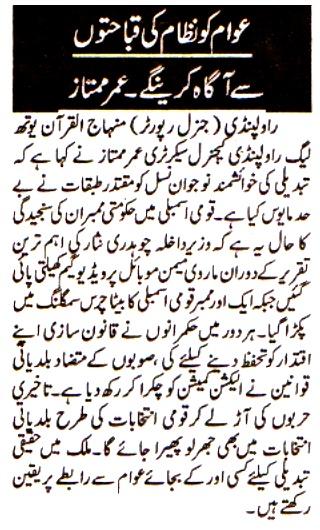 Pakistan Awami Tehreek  Print Media Coverage DAILY PAKISTAN SHAMI GROUP