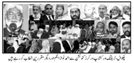 Mustafavi Student Movement Print Media Coverage DAILY PAKISTAN ISLAMABAD