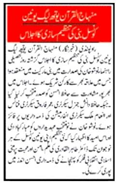 Mustafavi Student Movement Print Media Coverage DAILY PARDES