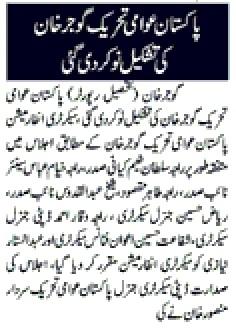 Pakistan Awami Tehreek  Print Media Coverage DAILY SAMA